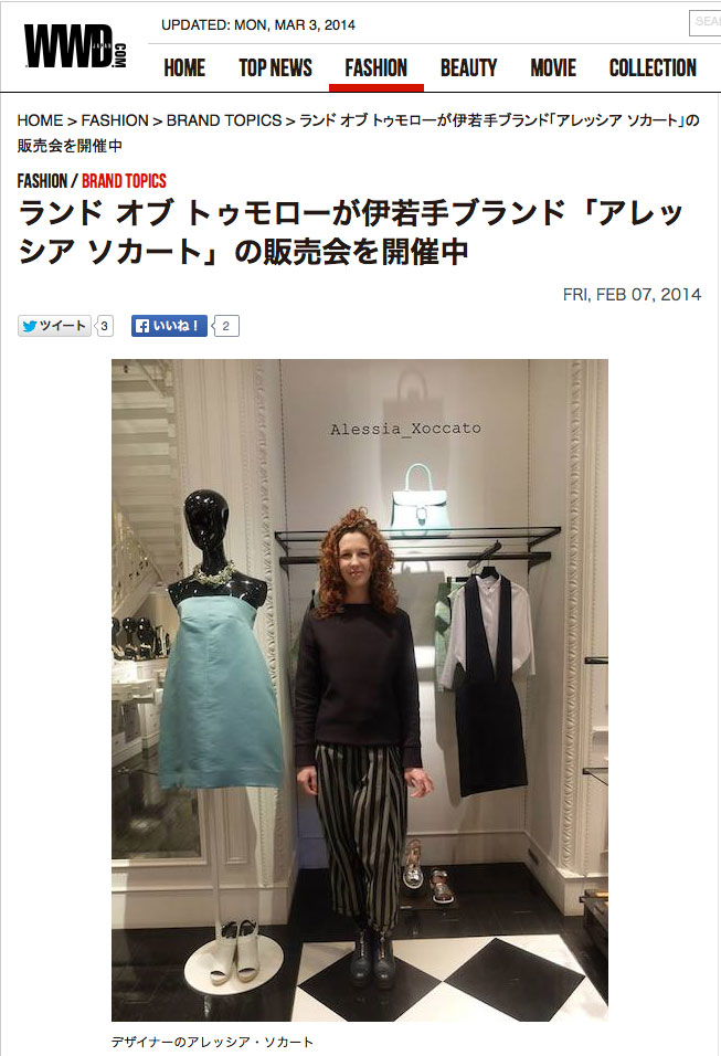 Alessia Xoccato 2014_02_WWD-japan1 2014