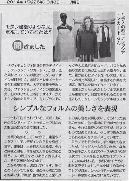 2014_03_Senken