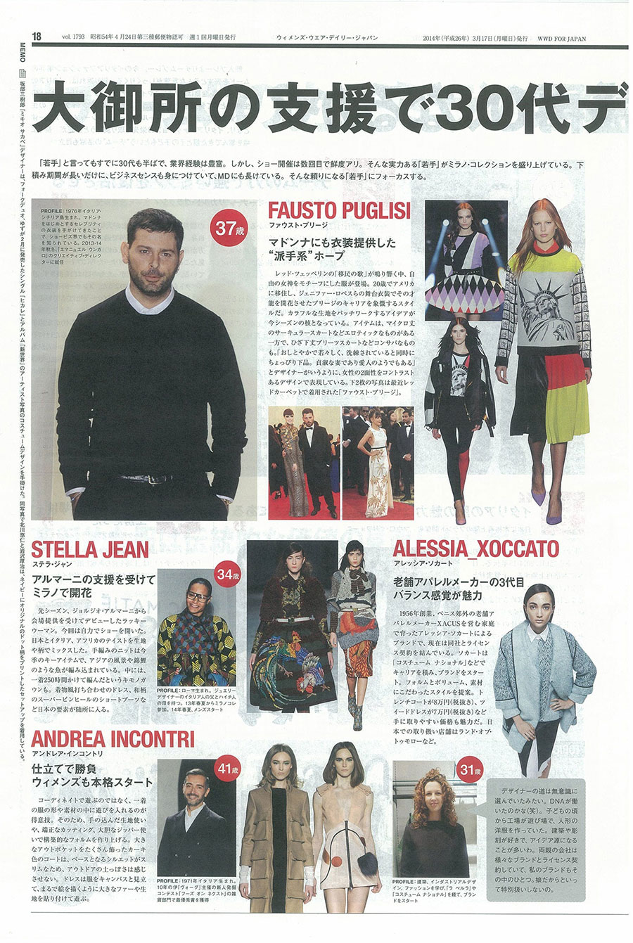 Alessia Xoccato 2014_03_WWD-japan 2014